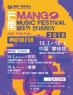 2018攀枝花芒果音乐节