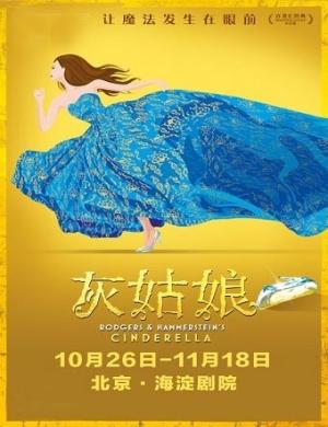 【北京】2018百老汇音乐剧《灰姑娘》中文版-北京站
