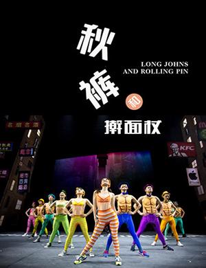【北京】2018原创音乐剧《秋裤和擀面杖》-北京站