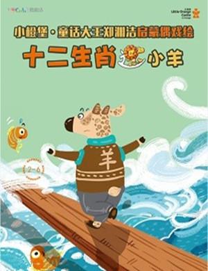 【重庆】2018郑渊洁12生肖绘本木偶剧《走独木桥的小羊》-重庆站