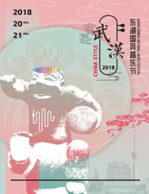 【武汉】2018武汉东湖国风音乐节
