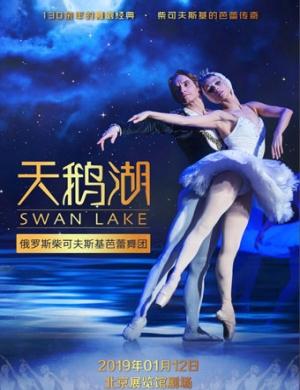 2019柴可夫斯基芭蕾舞团北京天鹅湖