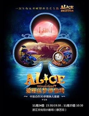 【杭州】2018中加合作3D多媒体儿童剧《爱丽丝梦游仙境》-杭州站