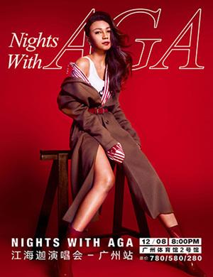 【广州】2018 Nights with AGA演唱会巡演-广州站