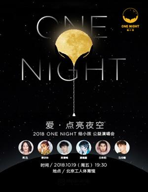 ONE NIGHT给小孩北京演唱会