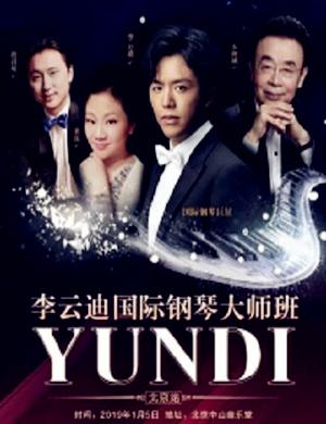 2019李云迪国际钢琴大师班-北京站