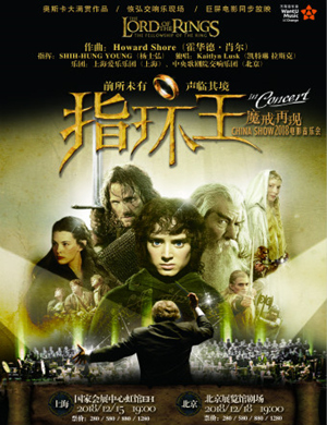 2018指环王·魔戒再现北京音乐会