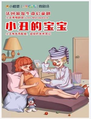 【重庆】2018法国浪漫生命启蒙剧《小丑的宝宝》-重庆站