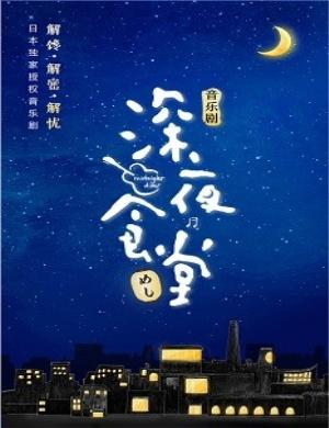 【深圳】2018音乐剧《深夜食堂》-深圳站