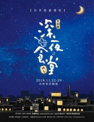 2018音乐剧《深夜食堂》-北京站