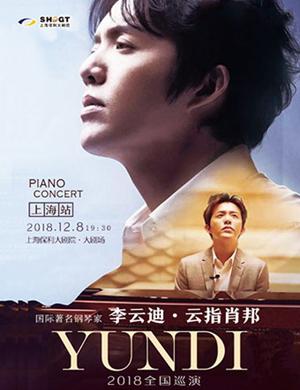 2018李云迪上海钢琴音乐会
