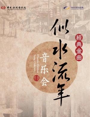 """深圳""""似水流年""""音乐会"""