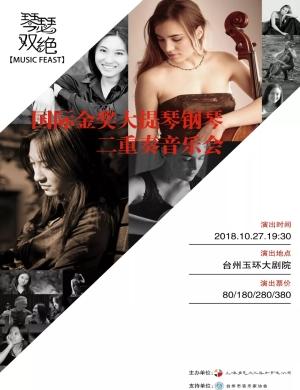 2018琴瑟双绝-大提琴钢琴国际金奖二重奏音乐会-台州站