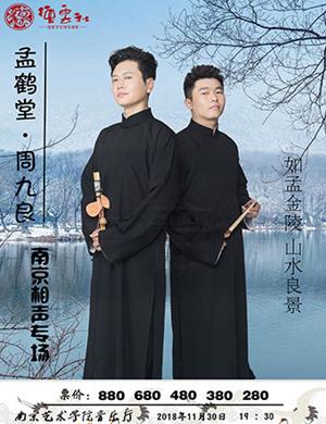 【南京】2018德云社孟鹤堂﹒周九良南京相声专场