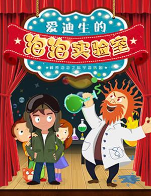 【宜昌】2018神奇泡泡之科学音乐剧《爱迪生的泡泡实验室》-宜昌站