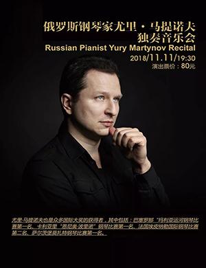 2018尤里·马提诺夫成都钢琴音乐会