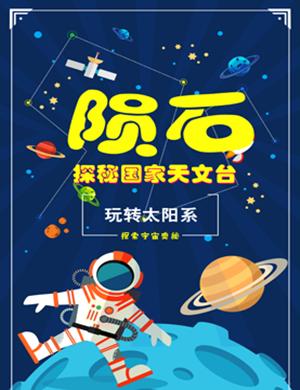2018陨石大发现,探秘国家天文台-北京站