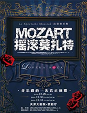 2018法语音乐剧《摇滚莫扎特》-天津站