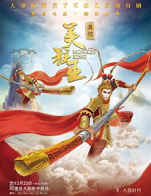 【重庆】2018大型原创亲子互动儿童舞台剧《真假美猴王》-重庆站