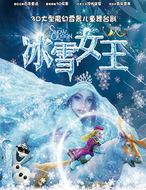 2018重庆3D舞台剧《冰雪女王》