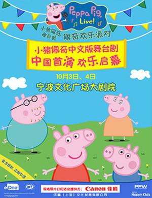 宁波舞台剧小猪佩奇的庆祝会》