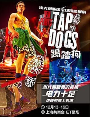 2018澳大利亚国宝级舞剧《踢踏狗》-上海站