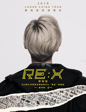 """【深圳】2018鹿晗""""RE:X""""巡回演唱会-深圳站"""