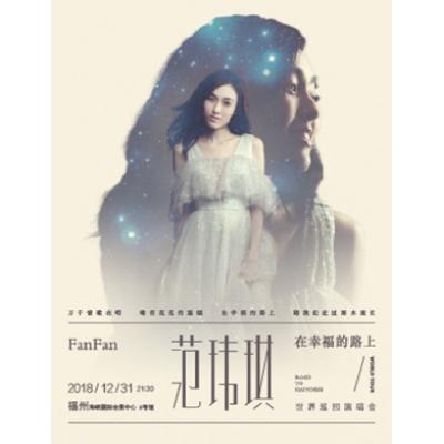 FanFan范玮琪