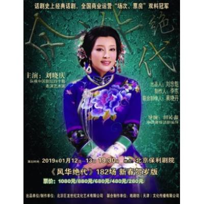 2019刘晓庆话剧《风华绝代》新春贺岁版-北京站