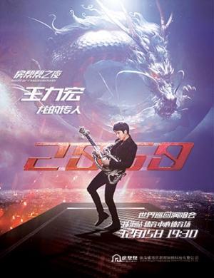 """【珠海】2018王力宏""""龙的传人2060""""巡回演唱会-珠海站"""