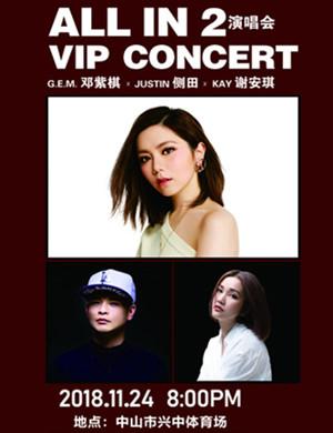 2018ALL IN2 VIP中山演唱会