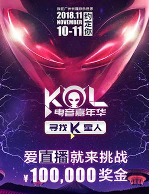 【广州】2018 KOL电音嘉年华-广州站