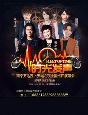 2018万达茂·天樾之夜时光发声全国巡回演唱会-南宁站