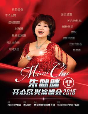 2018朱咪咪佛山演唱会