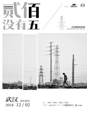 2018贰佰武汉演唱会