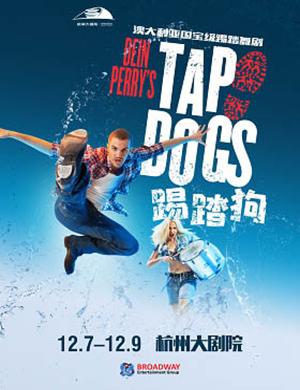 【杭州】2018澳大利亚国宝级踢踏舞剧TAP DOGS《踢踏狗》-杭州站