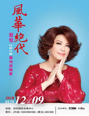 2018蔡琴郑州演唱会