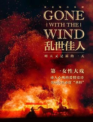 2018北京音乐剧《乱世佳人》