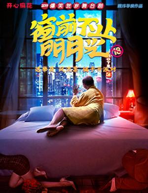 【北京】开心麻花2019爆笑贺岁舞台剧《窗前不止明月光》-北京站