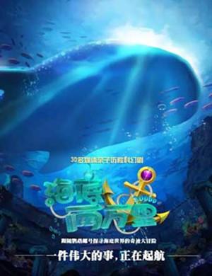 20183D多媒体海洋历险科幻剧《海底两万里》-深圳站