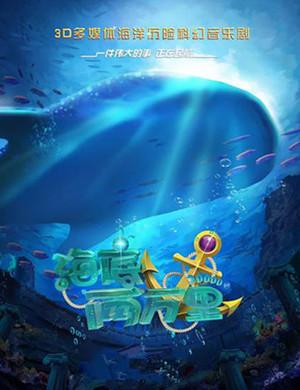 20183D多媒体海洋历险科幻剧《海底两万里》-上海站