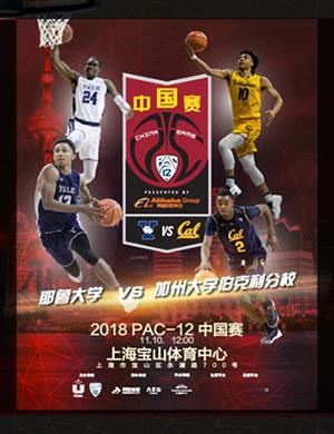 2018 NCAA常规赛暨Pac-12联盟中国赛-上海站