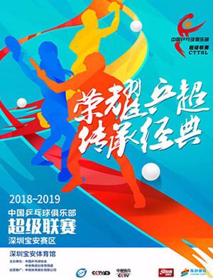【深圳】2018-2019赛季中国乒乓球俱乐部超级联赛-深圳站