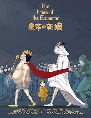 2018开心麻花杭州舞台剧皇帝的新娘