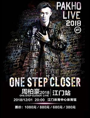 【江门】周柏豪 One Step Closer Pakho Live 2018-江门站