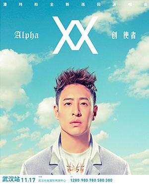 【武汉】2018潘玮柏Alpha创使者巡回演唱会-武汉站