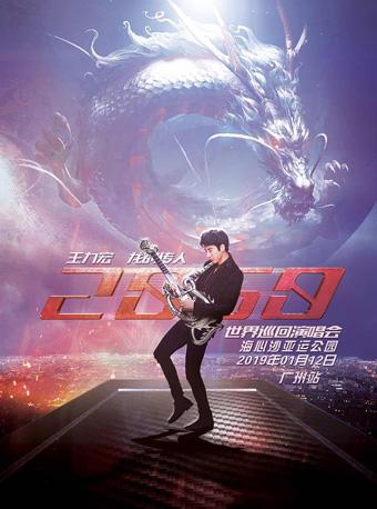 """【广州】2019王力宏""""龙的传人2060""""世界巡回演唱会-广州站"""