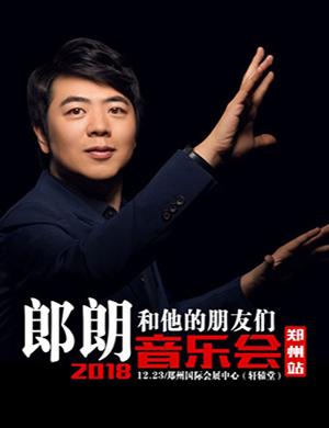 2018郎朗郑州钢琴音乐会