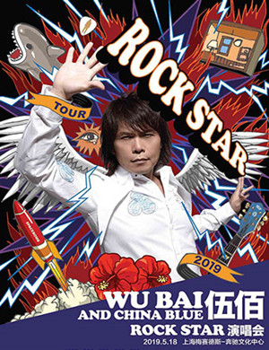 伍佰 & China Blue Rock Star 2019上海演唱会