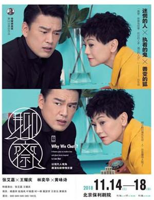 林奕华北京舞台剧《聊斋》